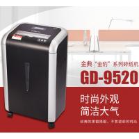 金典GD-9520碎纸机连续工作 1 小时 金典碎纸机厂家