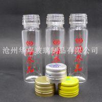 河北华卓现货供应25ml螺口透明口服液玻璃瓶