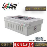 通天王12V5A(60W)瓷白色户外防雨 招牌门头发光字开关电源