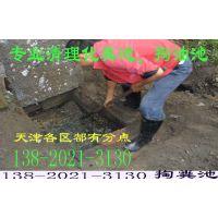 天津清理沉淀池,抽化粪池(市政环卫管道清淤)