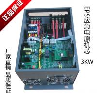 厂家直销3KW单片机控制正弦波输出带充电功能液晶显示EPS电路板EPS应急电源机芯