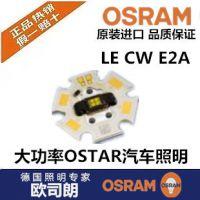 欧司朗OSTAR系列 LE CW E2A 大功率暖白灯20W  LECWE2A 200-300LM