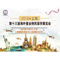 2018上海第十三届海外置业移民留学展