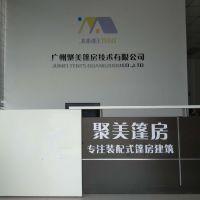 广州聚美篷房技术有限公司