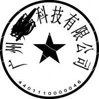 广州刻公章牛角备案只需半天,全程只跑一次!方法在这里{转}