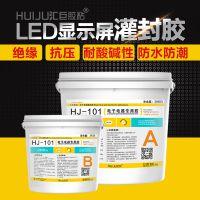 汇巨HJ101 LED显示屏灌封胶 树脂AB胶电子灌封胶 双组份环氧灌封胶 常温固化高强度灌缝胶低价