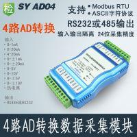 信号AD转换器0-5V0-10V4-20mA转RS485模拟量输入采集模块MODBUS JSS/金