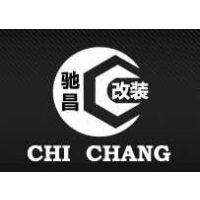 广州驰昌汽车配件有限公司