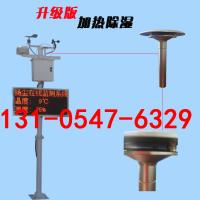 金旺 厂家直销社区监测环境粉尘检测仪