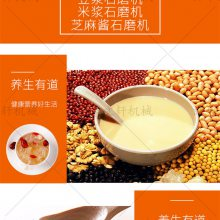 内蒙古小型豆腐石磨机 文轩石磨机图片