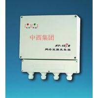 中西(LQS厂家)无线数据采集器 型号:SH24-HY-107R库号:M364083