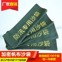 WHJC五环精诚定制30*70cm加密帆布防汛沙袋抗洪消防沙袋堵水沙包