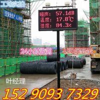 北京扬尘检测仪LED户外显示 远程监控