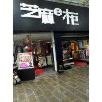这个品牌***近很火,江西宜春芝麻e柜开店的好多啊!