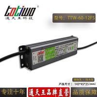 通天王12V5A(60W)咖啡色户外防水LED开关电源 IP67恒压直流
