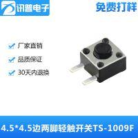 台湾讯普高寿命4.5*4.5边两脚侧按直插式轻触开关TS-1009F