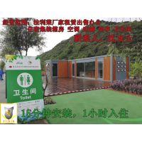 北京集装箱活动-住人集装箱(图)在线咨询集装箱房屋