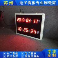 LED电子时钟电子看板医院火车站单位工厂悬挂式时钟时间显示屏