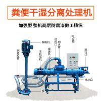 广东 鸡粪脱水机 粪便处理机械 生产厂家