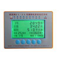 新星牌SX-E型播种机智能语音监控器