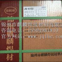 锦州市麒麟焊接材料有限责任公司