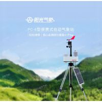 PC-6便携式自动气象站(锦州阳光)