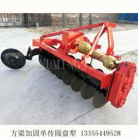 禹鸣1YLQ-722驱动圆盘犁 方梁单传加固型圆盘犁圆圆犁生产厂家 支持定制
