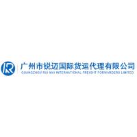 广州市锐迈国际货运代理有限公司