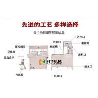彩色豆腐机报价,全自动小型豆腐机器视频,陕西西安、安康商用豆腐机器多少钱一套,豆干机器,一机多用