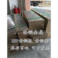 黄铜板厂家 库存H59-3黄铜板 国标中厚黄铜板 尺寸任切