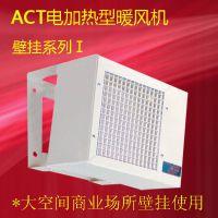 供应艾科特牌电加热型暖风机 轴流式壁挂系列1 工业暖风机 热风机