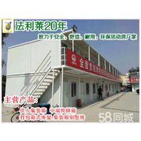北京活动板房 移动房 彩钢夹心房 集装箱活动房出租