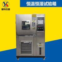 可程式恒温恒湿箱 高低温恒温恒湿试验箱 恒温恒湿机