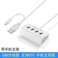 OTGHUB手机支架OTG分线器otg转接线接头USBHUB集线器USB分线器