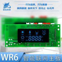 加热租赁小方屏双TDS值显示家用净水机RO机电脑板YL-WR6