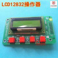 电梯配件/F5021操作器LCD12832液晶显示模块 CBG128032000-YHY-R