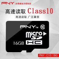 PNY/必恩威 16G手机TF卡 micro sd卡高速闪存卡Class10 16g存储卡