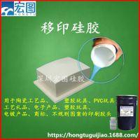 白色移印软胶厂家直销用于不规则图案印刷的移印硅胶