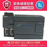 供应 西门子plcs7-200CN CPU224XP 6ES7 214-2BD23-0XB8