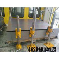 非标定做铁板快速自动分离器 冲床用铁板分张器 铁板分料器