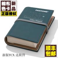 2017正品PANTONE潘通色卡 国际标准棉布版TCX色卡FHIC200