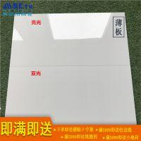 厂家直销陶瓷薄板瓷砖全瓷内外墙砖400X800亚光亮光纯白色薄板