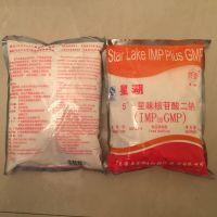 现货供应 呈味核苷酸二钠 食品级 呈味核苷酸二钠 1kg起批