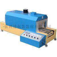 广州依利达低台热收缩机/中山热收缩包装机/东莞收缩炉