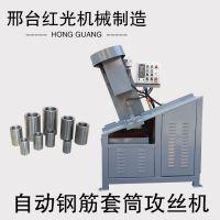 邢台红光HG32型钢筋套筒自动攻牙机 钻孔机