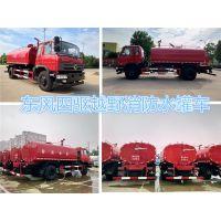 东风4驱森林消防水罐车,东风四驱4X4森林消防水罐车价格 4*4越野水罐车