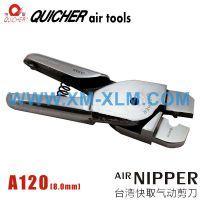 台湾原装正品快取QUICHER A型/端子压接替换刀/气剪刀头A120