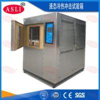 风冷式冷热冲击试验箱 连接器冷热冲击试验机