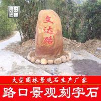 黄腊石刻字流程 刻字石的案例 黄腊石