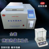 生物燃油热值检测仪 甲醇混合醇油热量大卡化验设备 甲醇燃料油化卡机